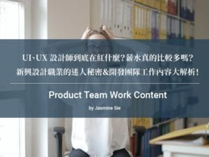Product Team Work Content Cover