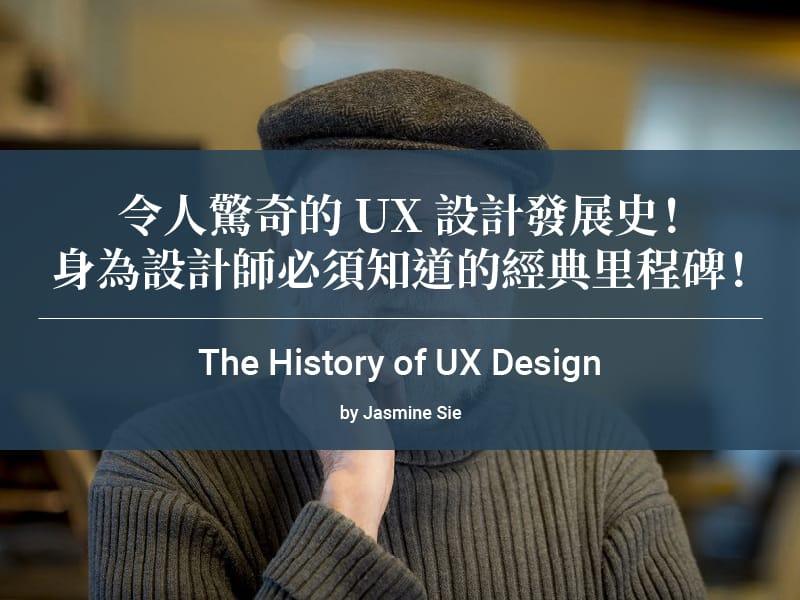 令人驚奇的 UX 設計發展史! 身為設計師必須知道的經典里程碑!