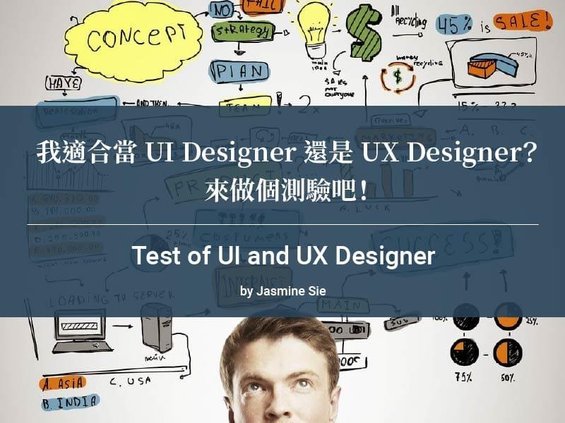 我適合當 UI Designer 還是 UX Designer?來做個測驗吧!