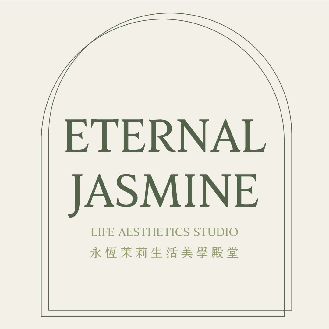 永恆茉莉生活美學殿堂 Eternal Jasmine Life Aesthetics Studio