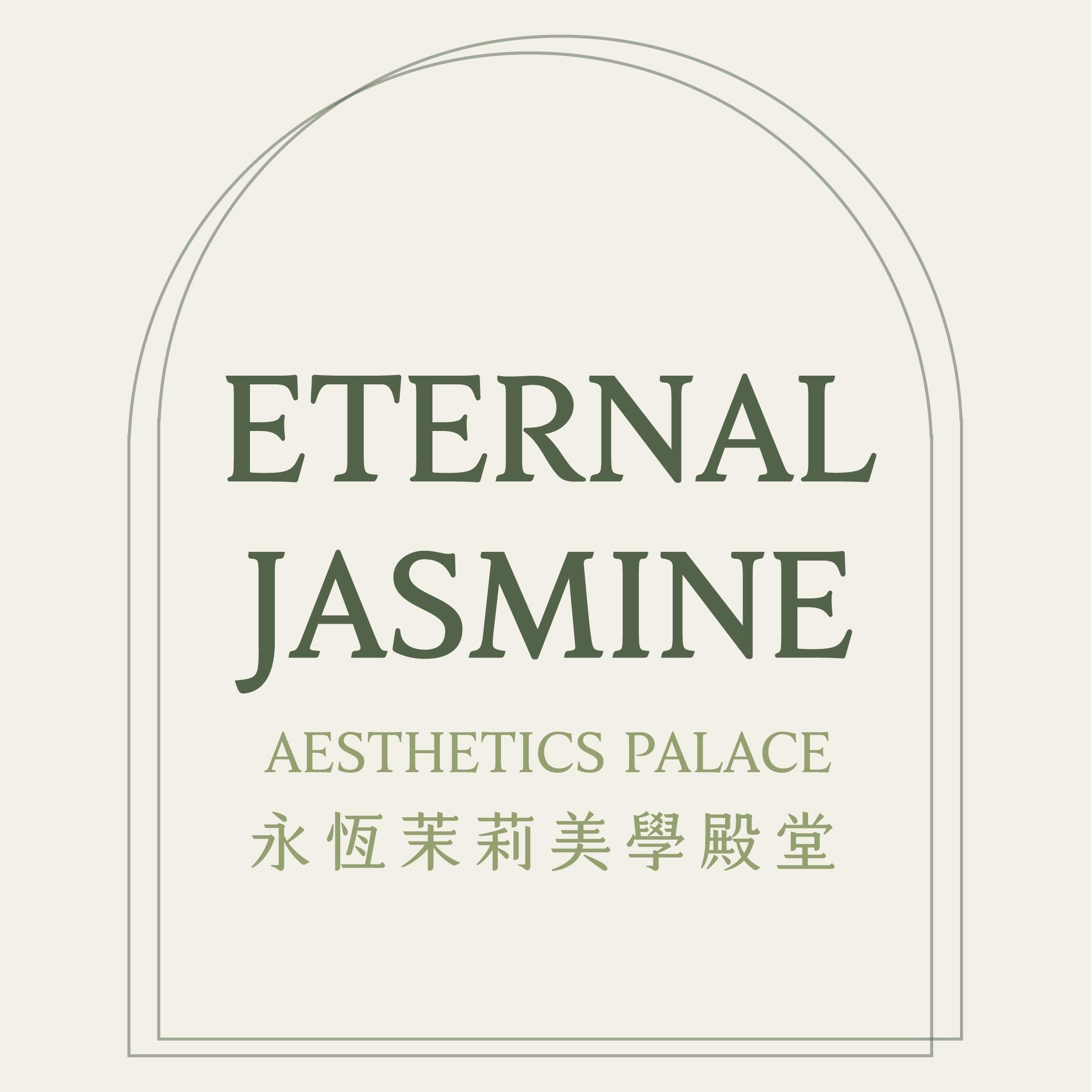 永恆茉莉美學殿堂 Eternal Jasmine AESTHETICS PALACE